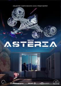 asteria fulldome.pro